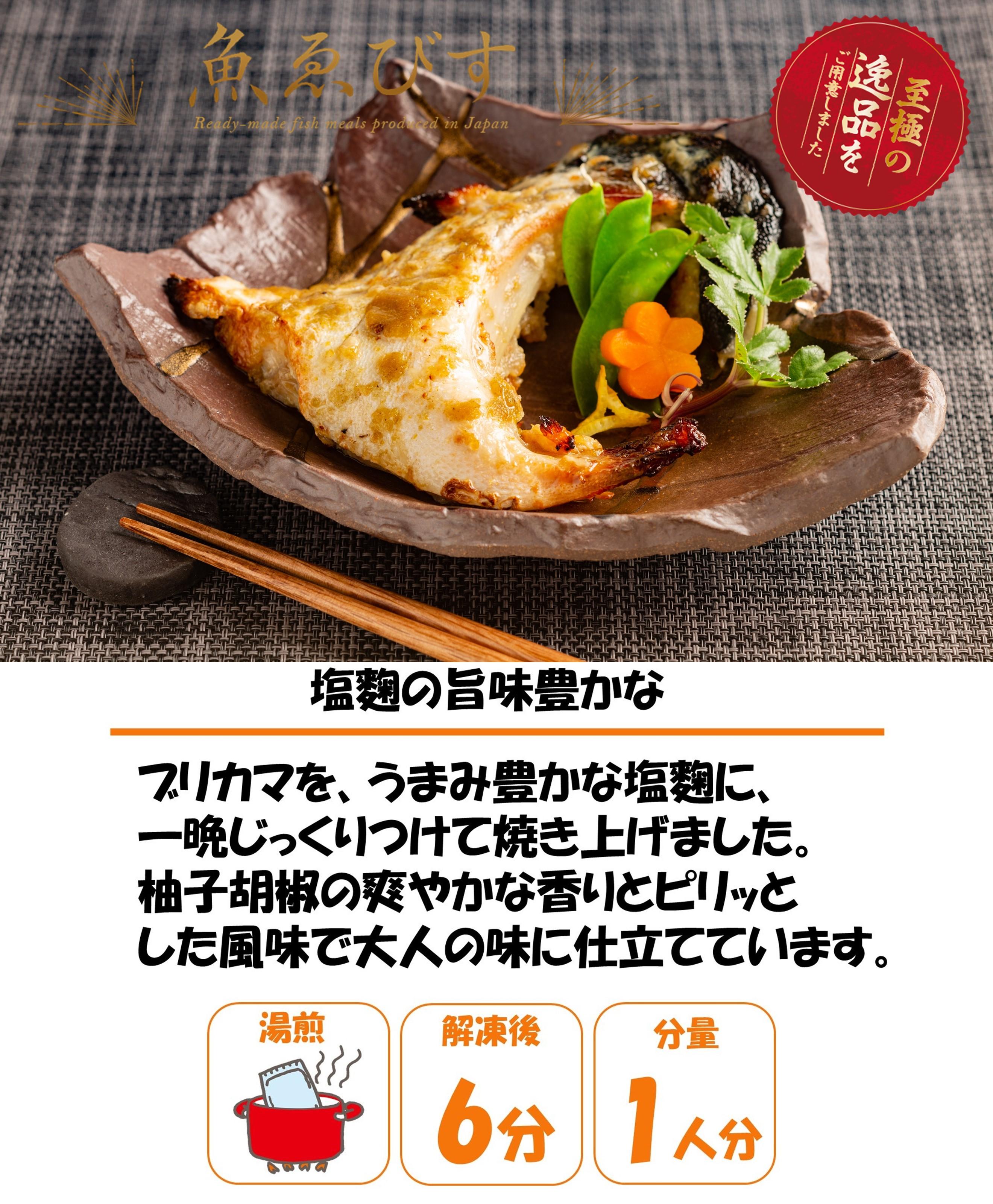 ブリかま柚子胡椒焼