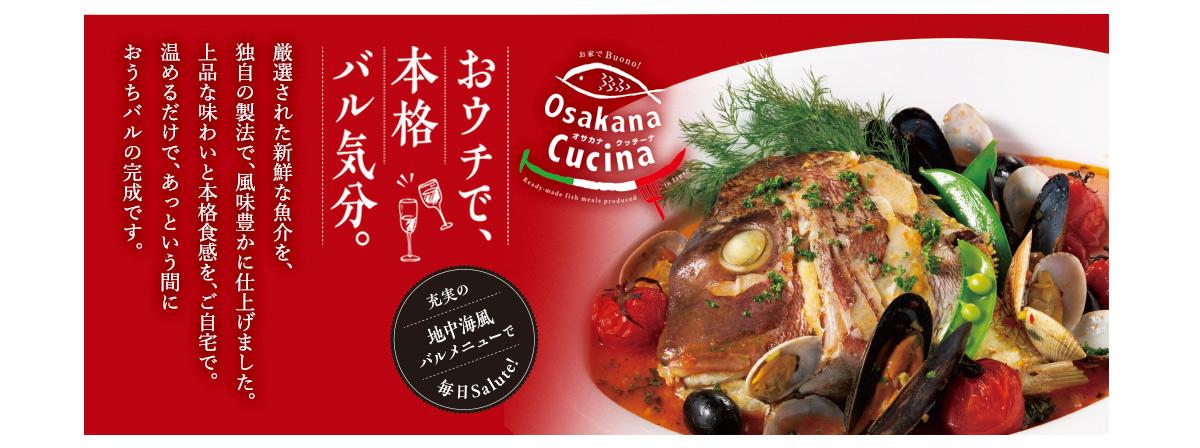Osakana Cucina