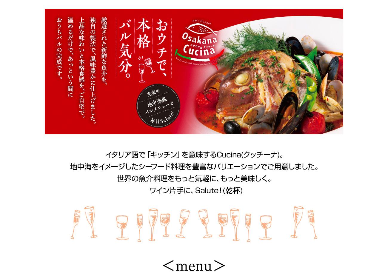Osakana Cucinaについて